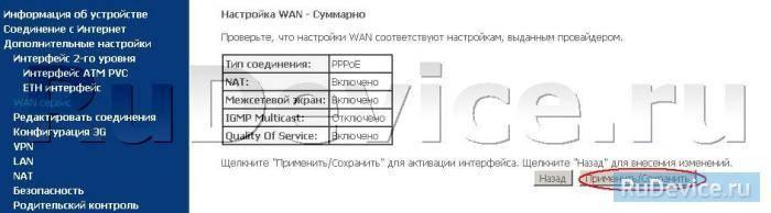 Настройка sagemcom f@st 2804 v7 rev.1 на rudevice.ru