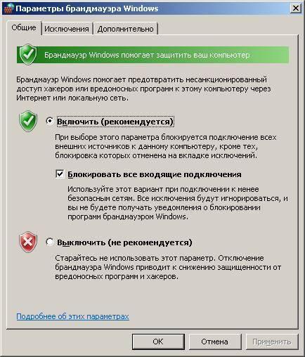 Как проверить настройки сетевого экрана windows 10