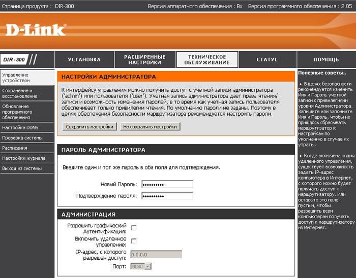 Настройка роутера d link dir 300, описание разных способов