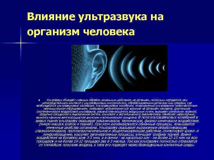 Насколько безопасны лазерные, радиоволновые, световые и ультразвуковые эстетические процедуры?