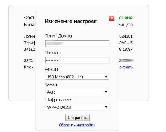 Роутеры dom.ru и их базовая настройка