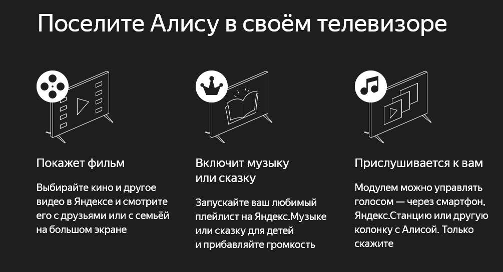 Как подключить яндекс станцию к телевизору, компьютеру, интернету: как настроить и установить приложения