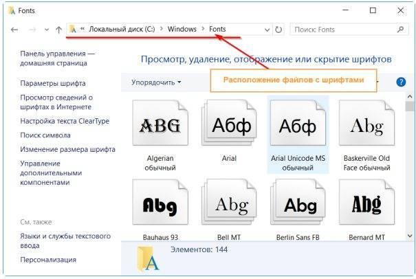 Как добавить шрифт в windows 10/8/7/xp: инструкция