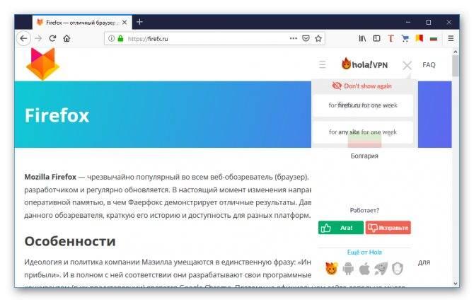 Browsec vpn – расширение для яндекс браузера