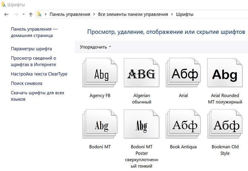 Как добавить шрифт в word разными способами