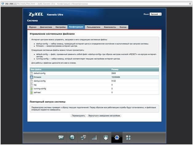 Прошивка роутера zyxel и keenetic — как обновить микропрограмму через компьютер или с телефона?