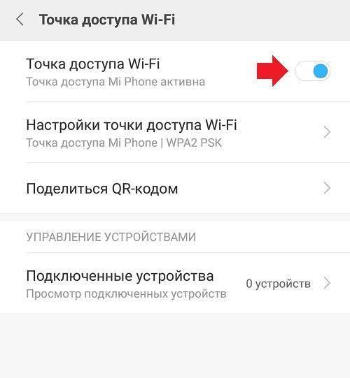 Настройка wifi на телефоне android - подключение xiaomi к инернету - вайфайка.ру
