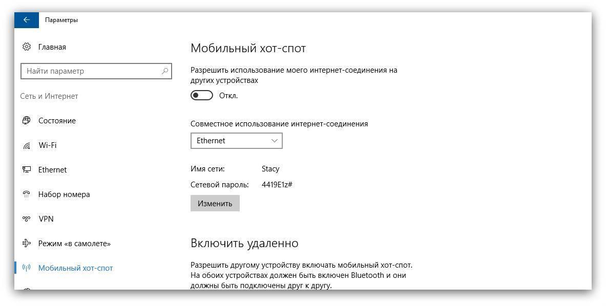 Мобильный хот спот в windows 10 - почему не работает и как настроить