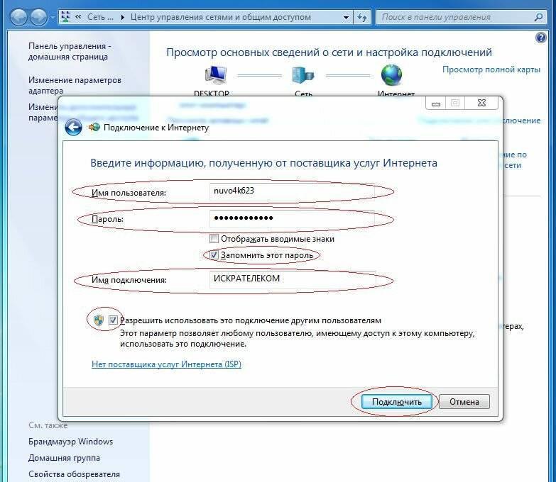 Проверка требований сети windows 10 не подключается