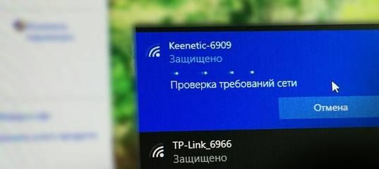 Windows 10 не подключается к wifi проверка требований сети
