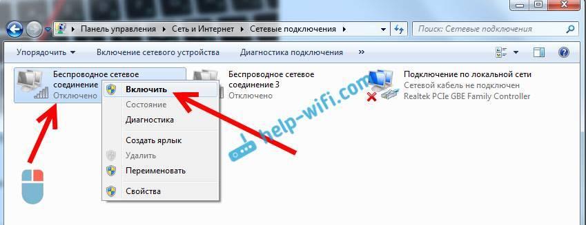 Как компьютер подключить к wifi без провода - инструкция для windows - вайфайка.ру