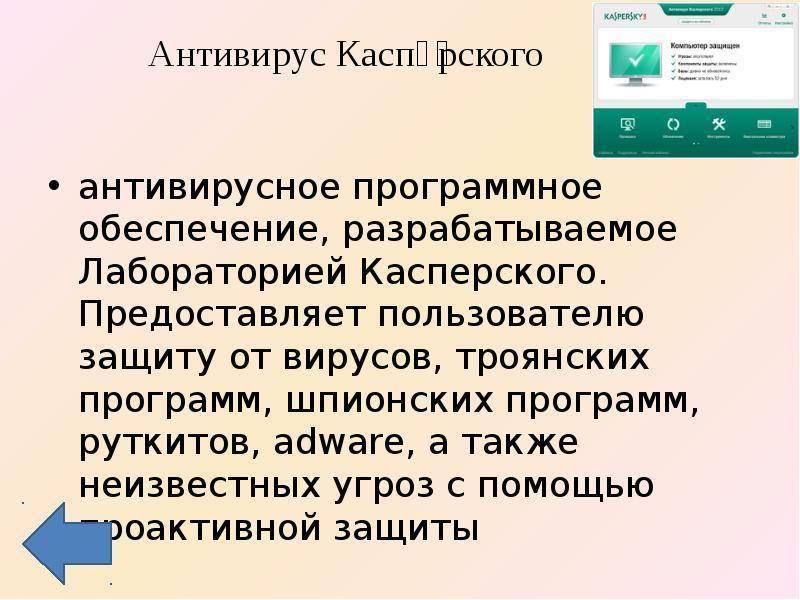 Антивирус и средство борьбы со шпионским по — может ли одна программа совмещать обе функции? - вайфайка.ру