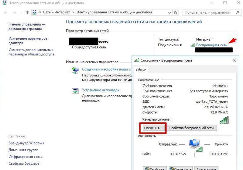 Как исправить ошибку ipv6 подключение без доступа к сети и что значит?