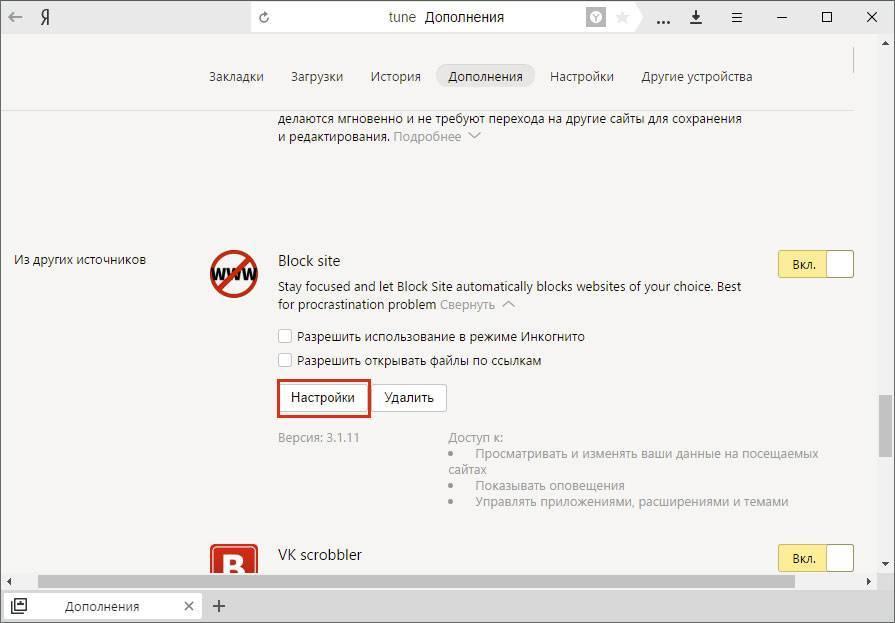 Как можно заблокировать веб-сайт в яндекс.браузере