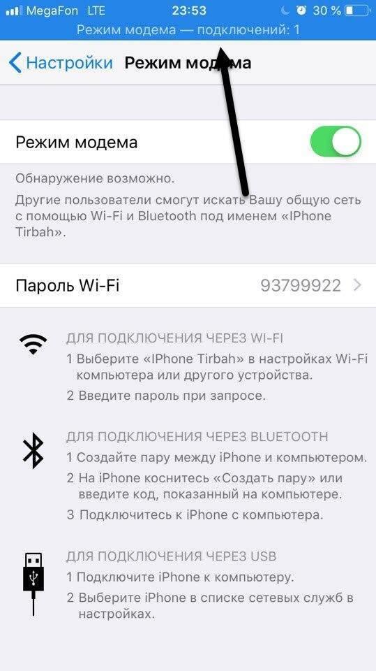 Как включить и настроить режим модема на айфоне, чтобы раздать интернет