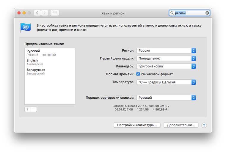 Как установить 1с на mac os от компании apple (imac, macbook, macbook air, macbook pro и др.)