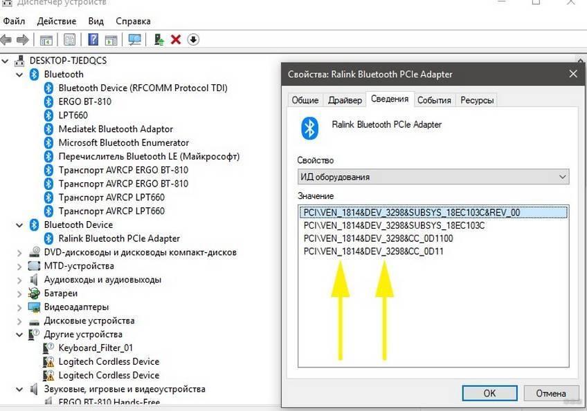 Как включить bluetooth (блютуз) на компьютере под управлением windows 7/10