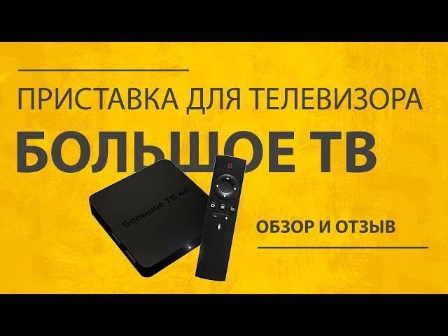 «большое тв» 4к - отзыв о смарт приставке для телевизора - вайфайка.ру