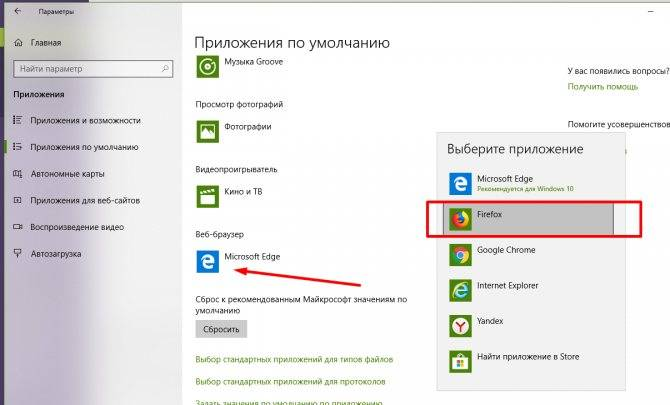 Как изменить браузер по умолчанию в windows 10: способы с подробной инструкцией