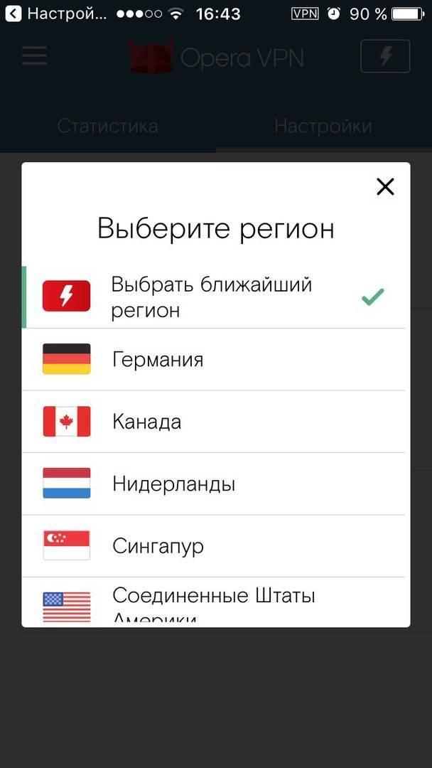Топ 5 vpn приложений для iphone в 2020 году | appleinsider.ru