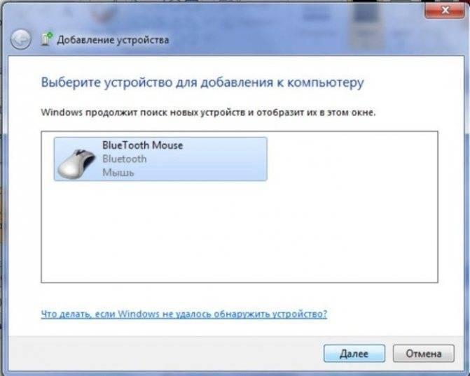 Как подключить мышку к компьютеру: пошаговая инструкция