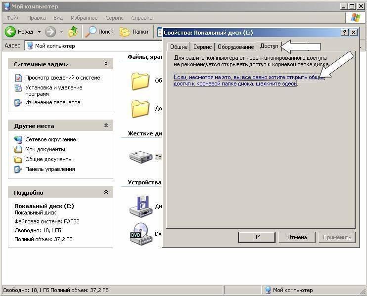 Не отображаются общие папки, сетевые компьютеры, флешки, диски на вкладке «сеть» проводника windows. настройка общей папки основной и гостевой операционных систем в программе virtualbox видит общую папку windows 7