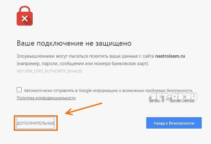 Как убрать сообщение «ваше подключение не защищено» в браузере google chrome