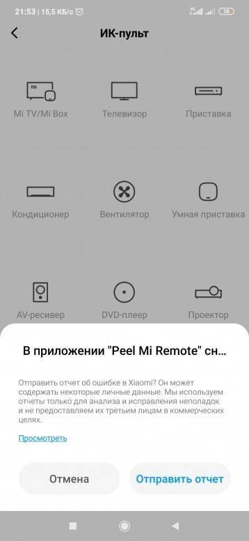 Приложения для дистанционного управления с помощью андроид - андроид эльф