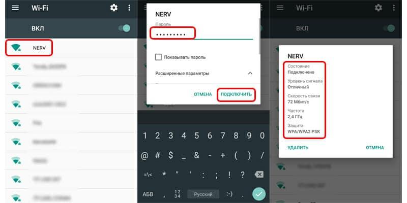 Настройка интернета на телефоне с android
