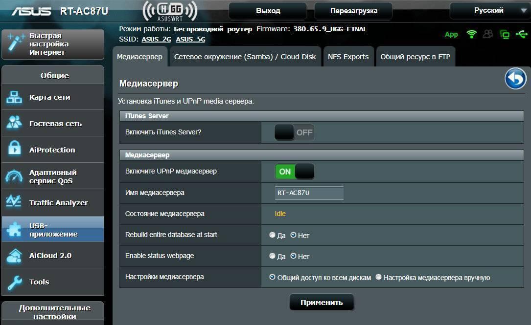 Как подключить диск к роутеру zyxel keenetic по usb - ftp-сервер - вайфайка.ру