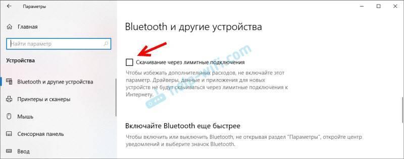 Лимитное подключение windows 10 - как отключить, настроить, задать