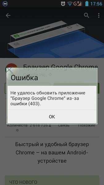 Ошибка гугл сервисов на андроид — что делать