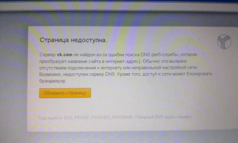 Устранение неполадок dns-серверов