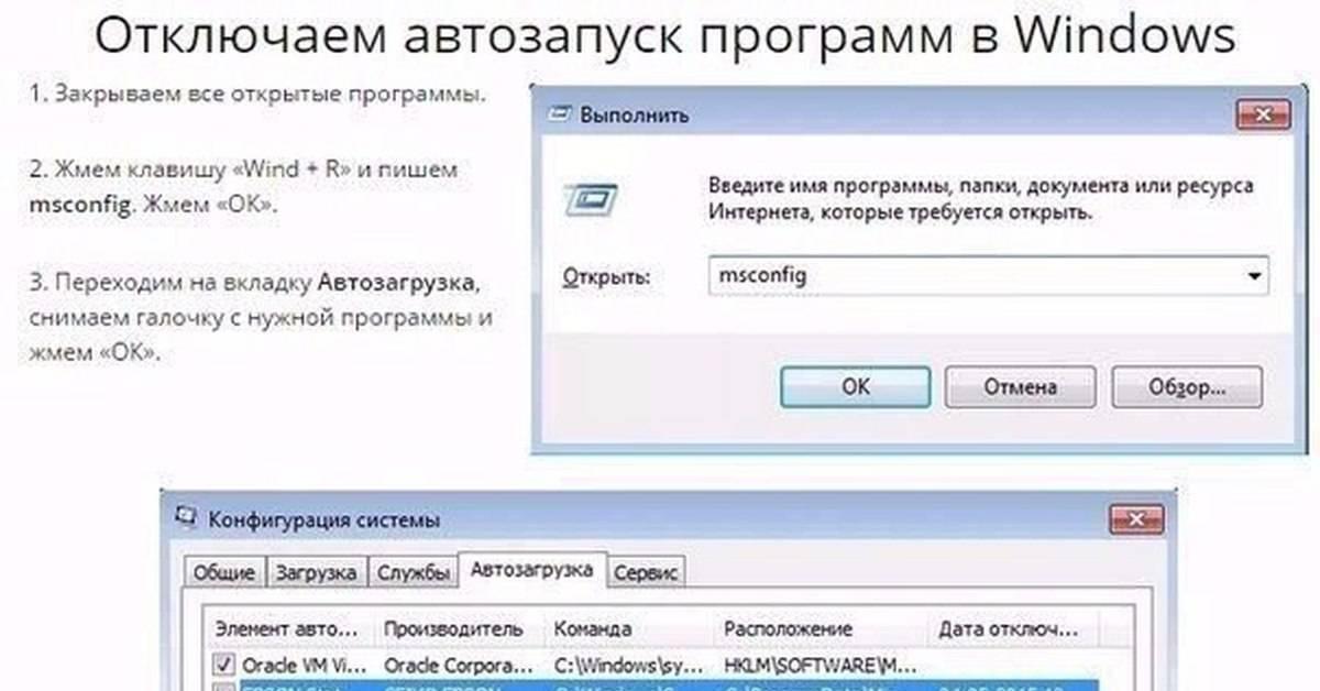 Как отключить программы в автозагрузке windows 10