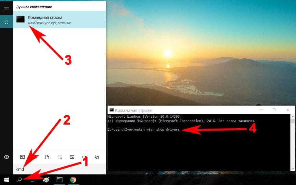 Раздача интернета по wi-fi с ноутбука в командной строке windows 10, 8.1 и windows 7   nastroika.pro