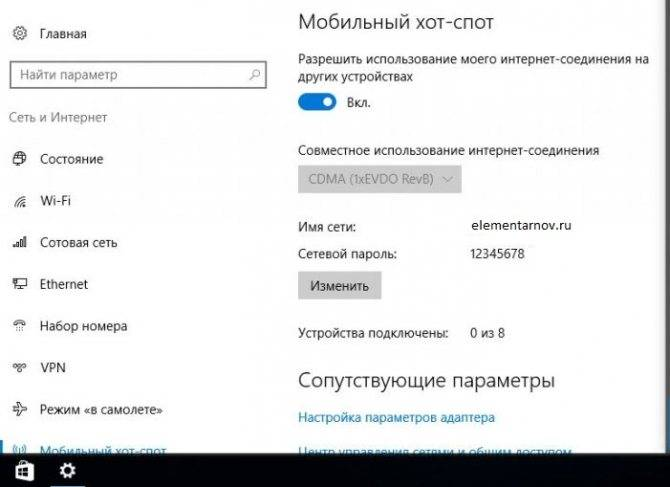 Раздаем wi-fi на ноутбуке с windows 10 через хот-спот