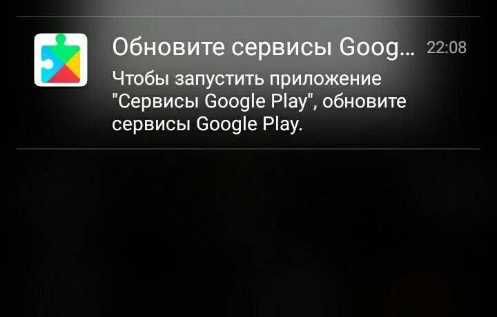 На телефон android не устанавливаются сервисы google play - решено! причины и что делать
