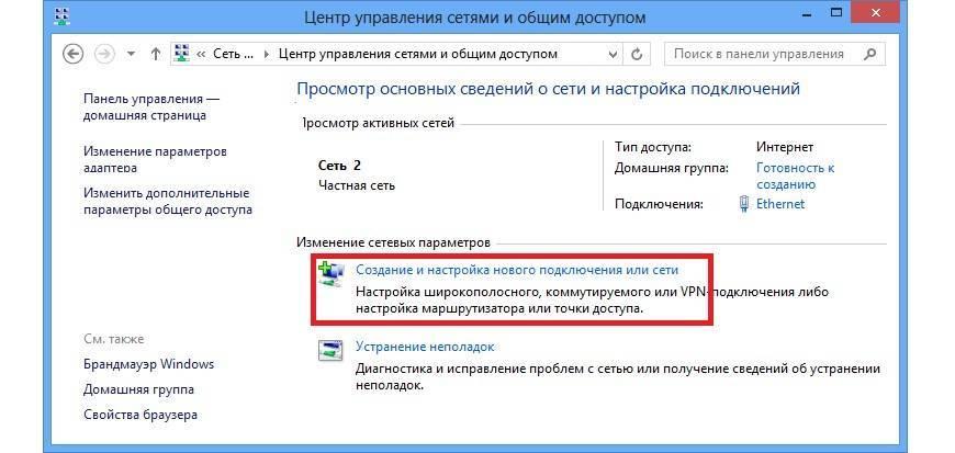 Куда пропал «центр управления сетями и общим доступом» в windows 10