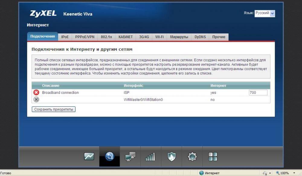 Настройка wi-fi роутера zyxel keenetic - инструкции по установке и подключению маршрутизатора zyxel keenetic для ip tv, выхода в интернет через компьютер, скачать прошивку lite, как подключить проводн