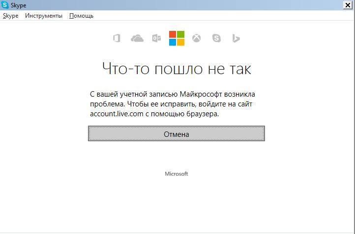 Не подключается скайп хотя интернет есть: решение проблем с интернетом