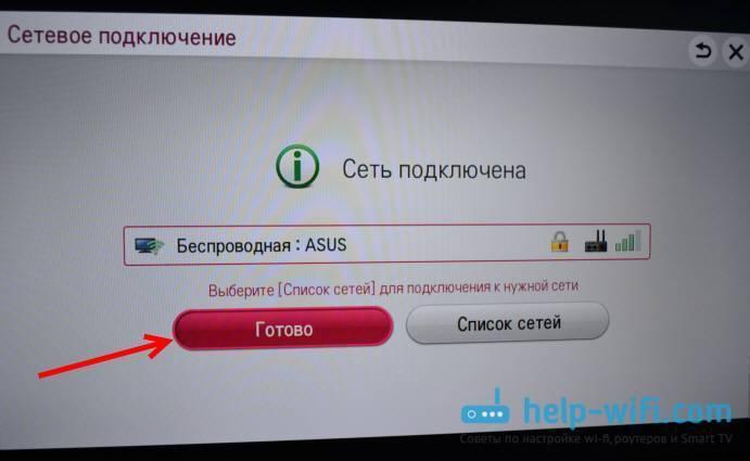 Как подключить телевизор lg к интернету по кабелю lan