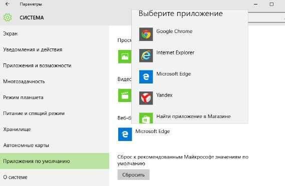 Установка microsoft edge браузером по умолчанию в windows и macos   microsoft docs