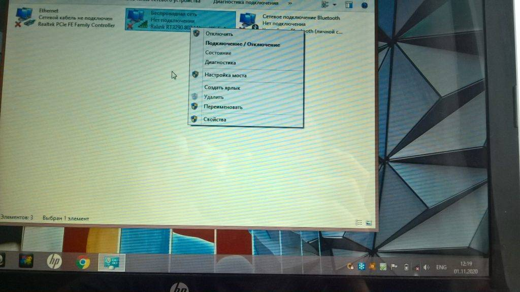 Как вернуть значек интернета на панель задач в windows 7 и 10: варианты восстановления