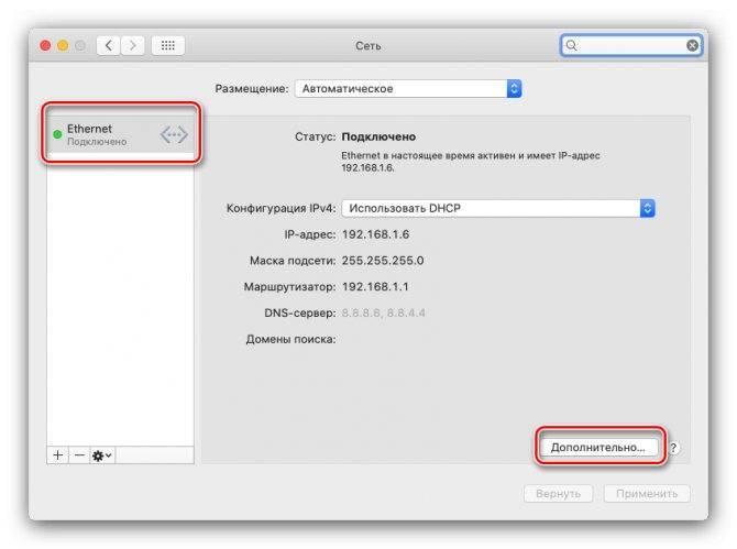Как редактировать файл hosts на macos