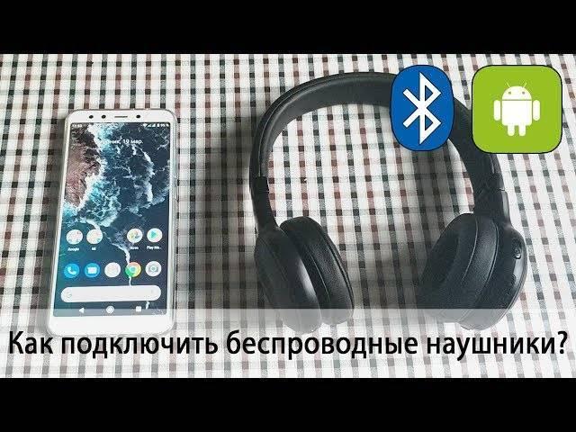 Как подключить беспроводные наушники к телефону android?
