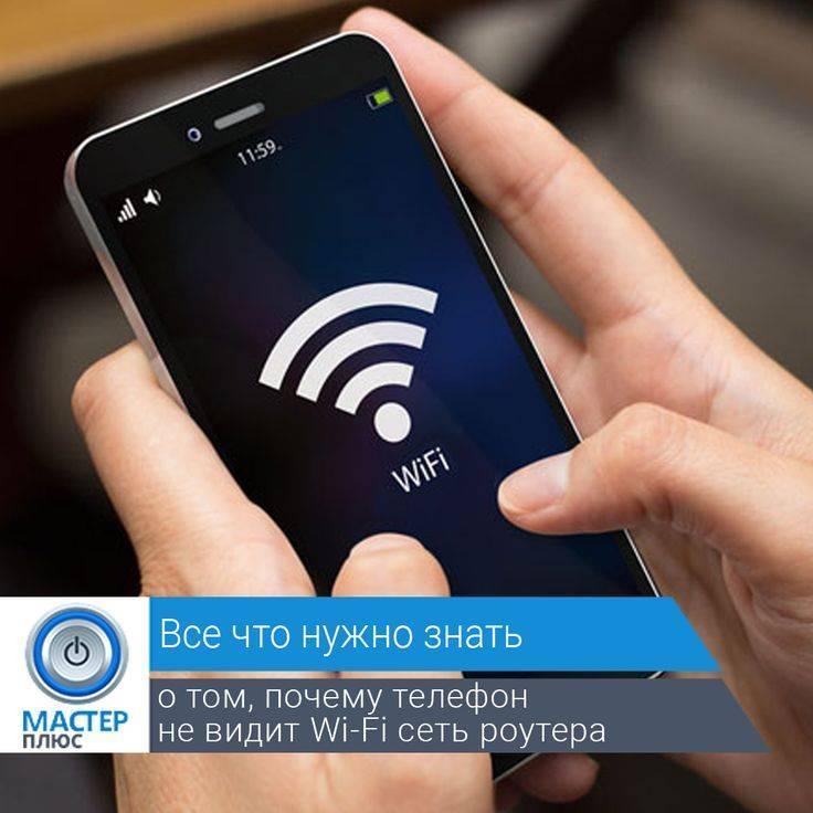 Смартфон перестал видеть wi-fi: что делать, если не ловит беспроводные сети