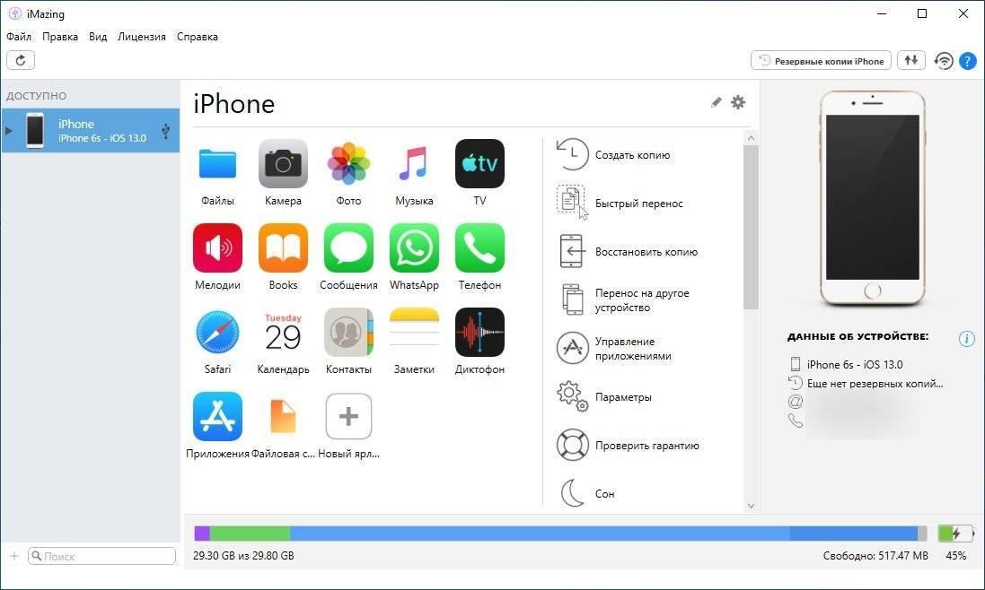 Лучшие приложения для переноса любых данных с одного iphone на другой