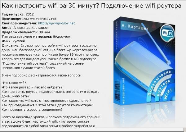 Wi-fi virtual router — что это за программа для windows