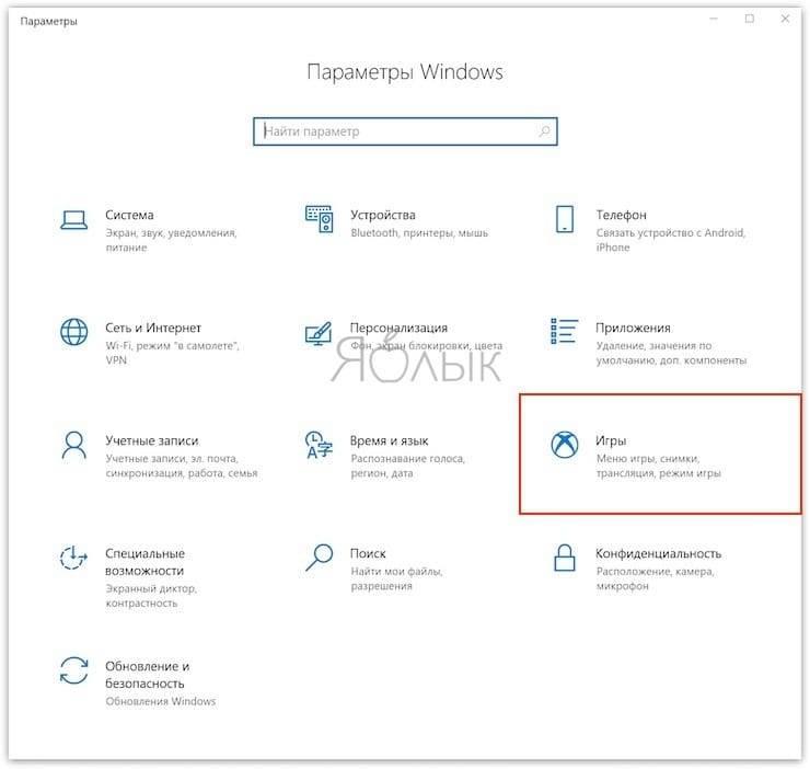 Как оптимизировать windows 10 для игр и производительности