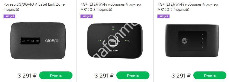 Выбрать и настроить wi-fi роутер 3g и 4g от теле2